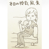 ウチの子の授乳スタイル、自由過ぎ…!「本日の授乳風景」の記録が面白い!のタイトル画像