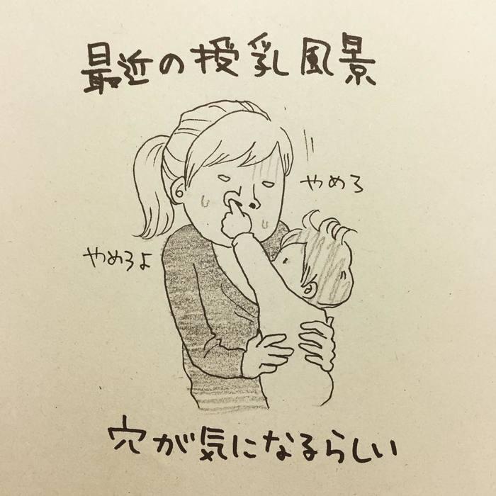 ウチの子の授乳スタイル、自由過ぎ…!「本日の授乳風景」の記録が面白い!の画像6