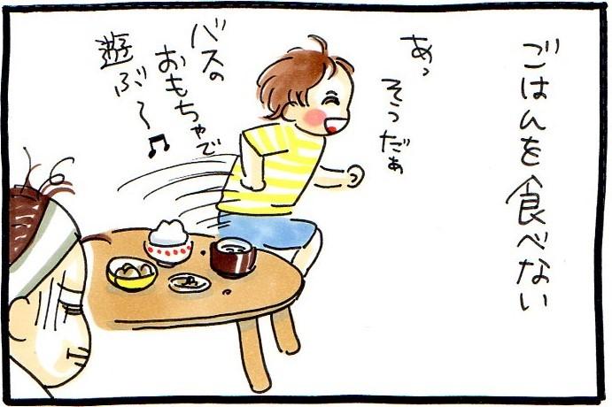 ひたすら食べない息子。報われない工夫をする私。それでも、私は私を誉めてあげたい!の画像1