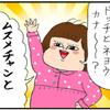 就寝時、3歳娘が突然「テをアゲテ~!」と挙手を募った!その真意とは…!?のタイトル画像