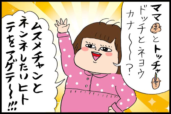 就寝時、3歳娘が突然「テをアゲテ~!」と挙手を募った!その真意とは…!?の画像3