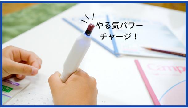 かきたくなる!ほめたくなる!これで「宿題やりなさい論争」が終了!?しゅくだいやる気ペンのモニター募集の画像6