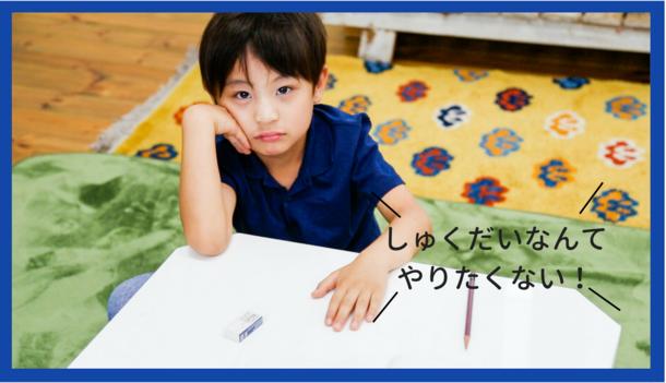 かきたくなる!ほめたくなる!これで「宿題やりなさい論争」が終了!?しゅくだいやる気ペンのモニター募集の画像3