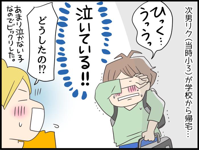 「ボールペン禁止」ルールだけど…。どうしようもない時、親はどう対応するかの画像2