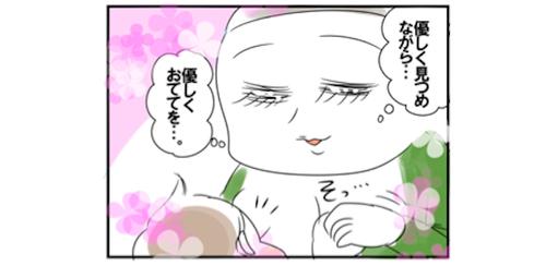教えてもらった「乳首つねり対策」を実践!優しくおててを握った…はずなのに?!のタイトル画像
