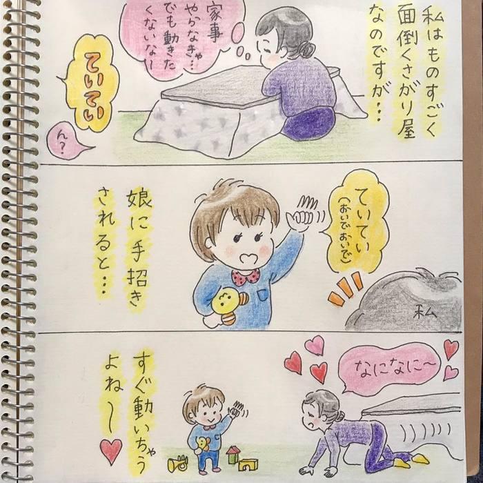 「ねねにゃい~♡」1歳女子との毎日は、カワイイと大好きがいっぱい!の画像4