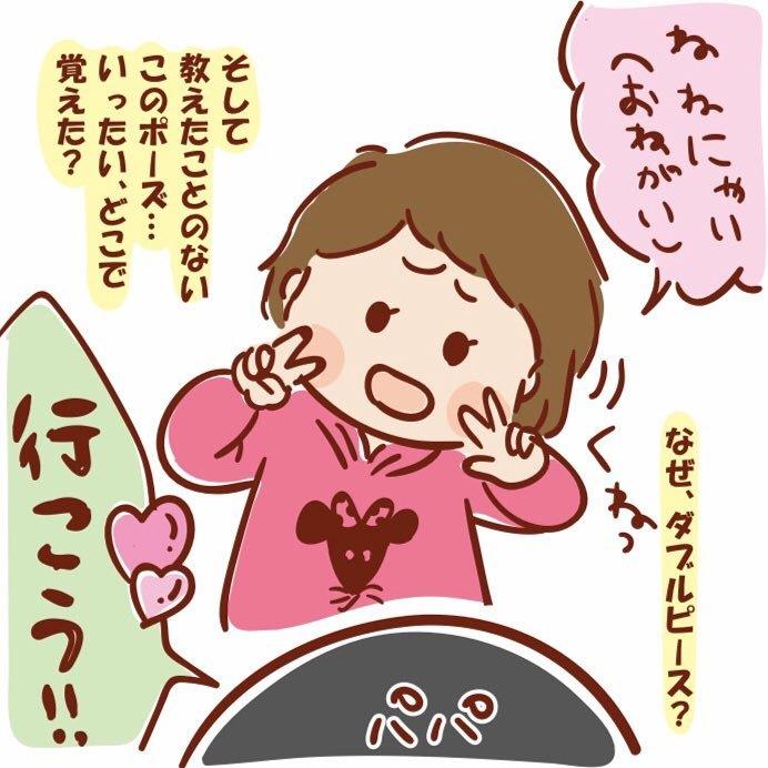 「ねねにゃい~♡」1歳女子との毎日は、カワイイと大好きがいっぱい!の画像23