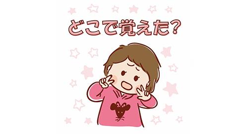 「ねねにゃい~♡」1歳女子との毎日は、カワイイと大好きがいっぱい!のタイトル画像