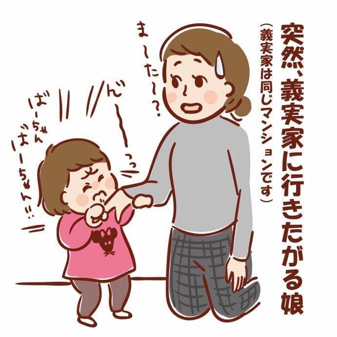 「ねねにゃい~♡」1歳女子との毎日は、カワイイと大好きがいっぱい!の画像21