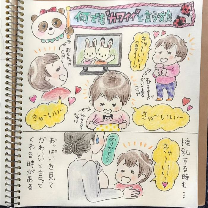 「ねねにゃい~♡」1歳女子との毎日は、カワイイと大好きがいっぱい!の画像2