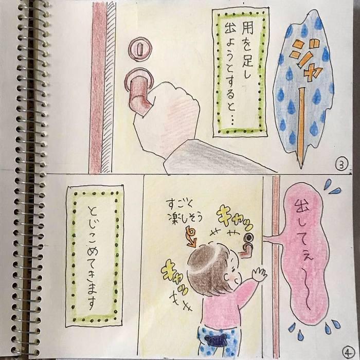 「ねねにゃい~♡」1歳女子との毎日は、カワイイと大好きがいっぱい!の画像9