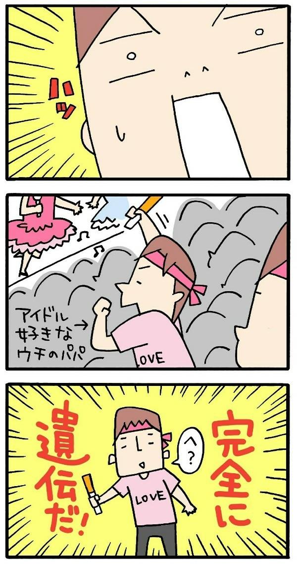 韓流から若手演歌歌手まで!?義母の「ドハマリ性」を見ていて思うことの画像7