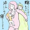 ハッピーも大変さも2倍!?「2人育児あるある」のリアルなエピソード集のタイトル画像