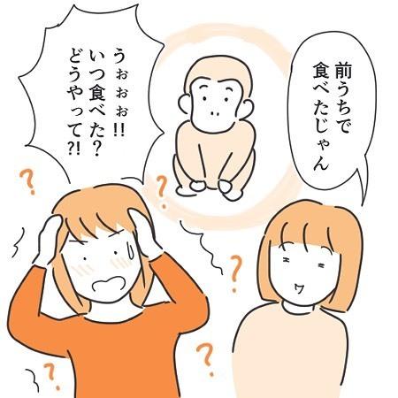 「びんぼうの術」とは!?子どもたちの言い間違いは予想外!の画像5