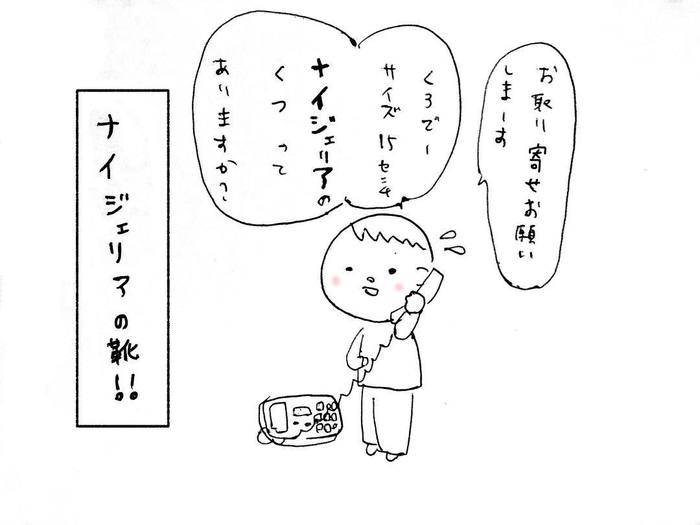 「びんぼうの術」とは!?子どもたちの言い間違いは予想外!の画像26