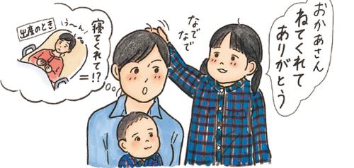 「ねてくれて、ありがとう」3歳児が懸命に伝えた、母への感謝の気持ちのタイトル画像