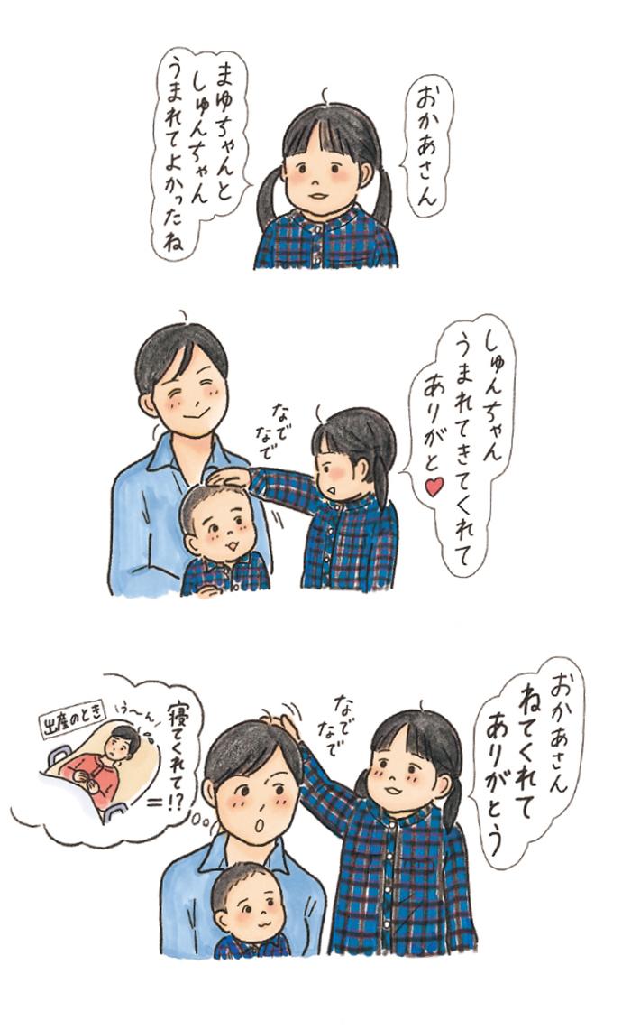 「ねてくれて、ありがとう」3歳児が懸命に伝えた、母への感謝の気持ちの画像7