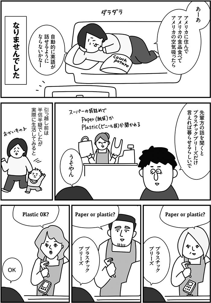 「プラスチックプリーズ」だけ知っていれば乗り切れる!?親子の手探り海外生活の画像3