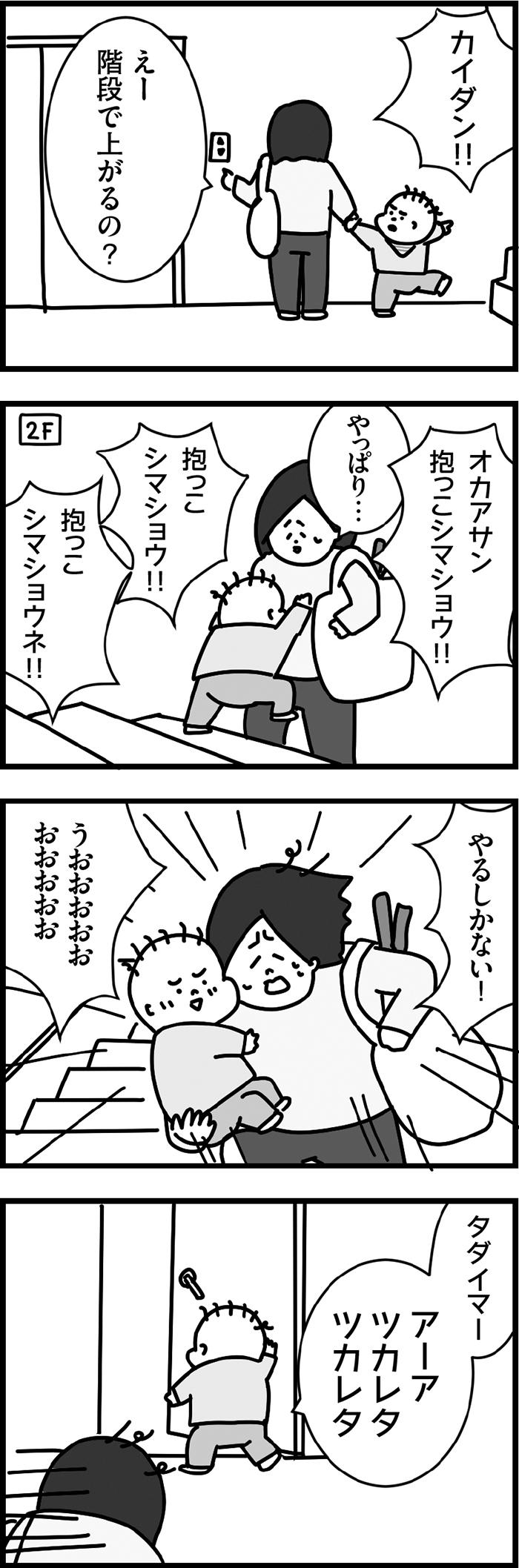 「オカアサン抱っこシマショウ!!」3歳が丁寧語でむちゃぶりしてくるの画像1