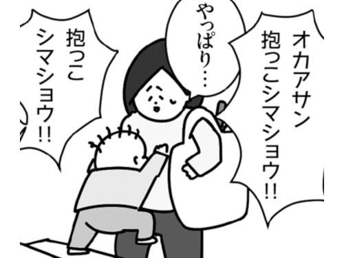 「オカアサン抱っこシマショウ!!」3歳が丁寧語でむちゃぶりしてくるのタイトル画像