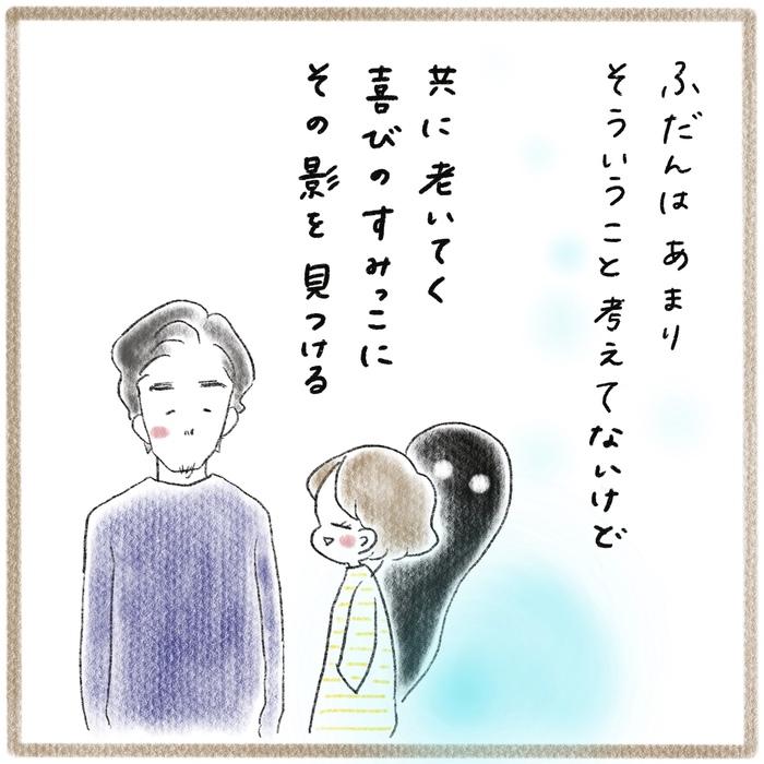 「いつか看取るのは…」年の差夫婦の私が、心に決めていることの画像9