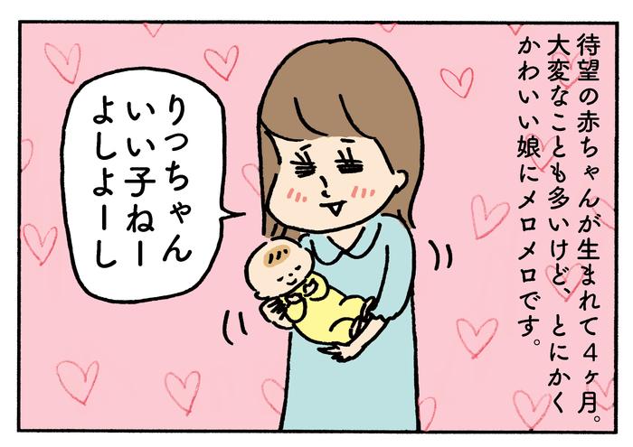 わかっててもなんとかしたい産後の抜け毛!忙しいママにピッタリなヘアケア商品の画像1