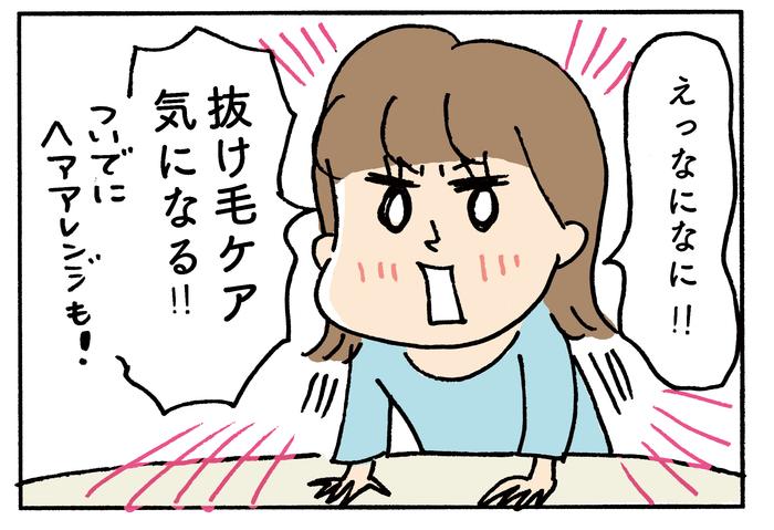 わかっててもなんとかしたい産後の抜け毛!忙しいママにピッタリなヘアケア商品の画像11