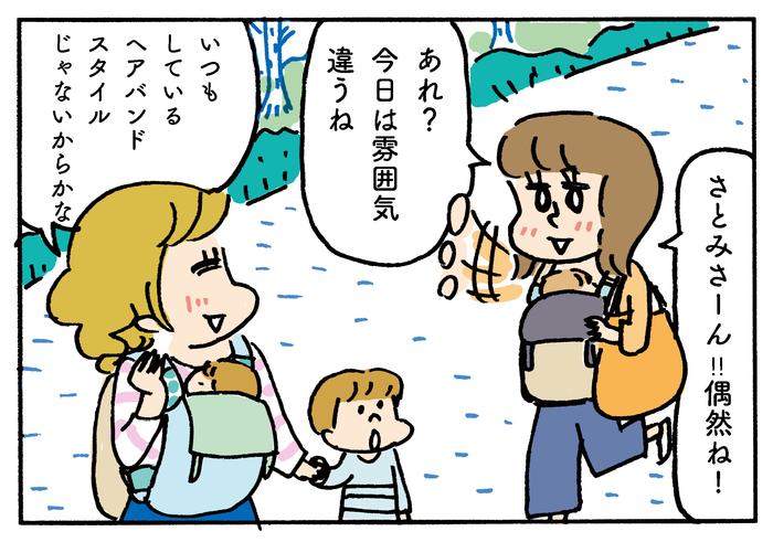 わかっててもなんとかしたい産後の抜け毛!忙しいママにピッタリなヘアケア商品の画像22