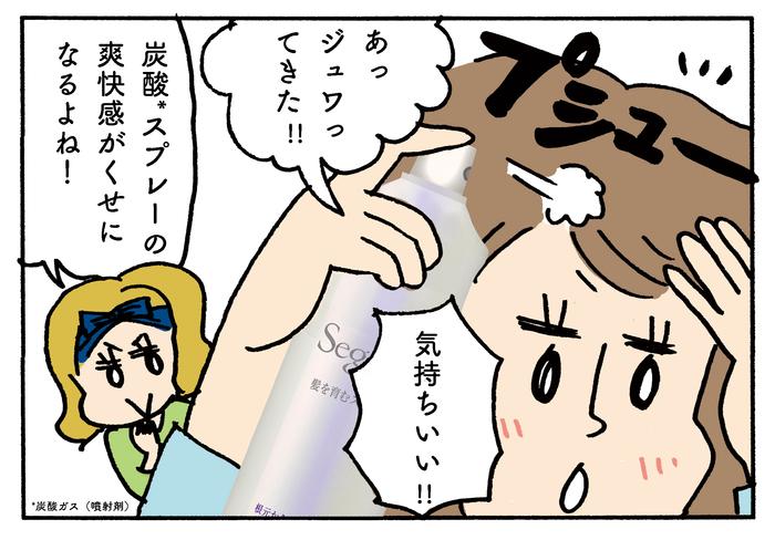 わかっててもなんとかしたい産後の抜け毛!忙しいママにピッタリなヘアケア商品の画像18
