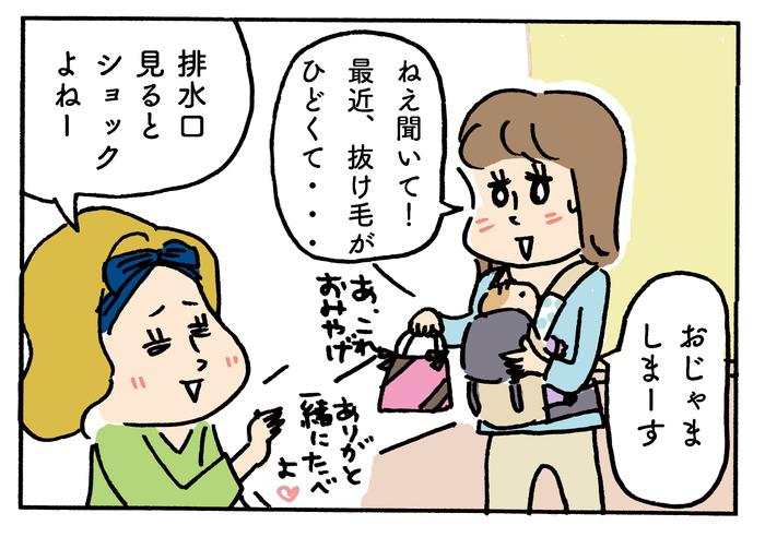 わかっててもなんとかしたい産後の抜け毛!忙しいママにピッタリなヘアケア商品の画像8