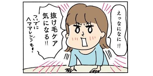 わかっててもなんとかしたい産後の抜け毛!忙しいママにピッタリなヘアケア商品のタイトル画像