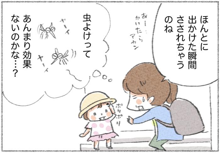 これで外遊びも安心!小さな子どもも使える虫よけって?の画像4