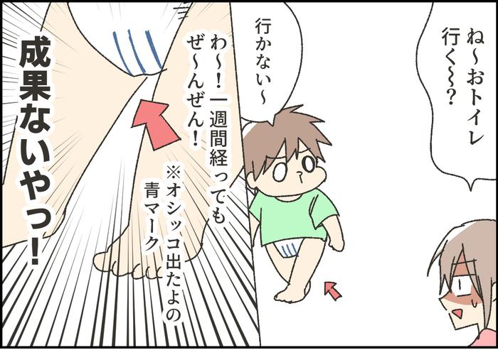 「いきなりパンツにすれば、早くオムツが取れる」って本当?強行して気付いたことの画像2