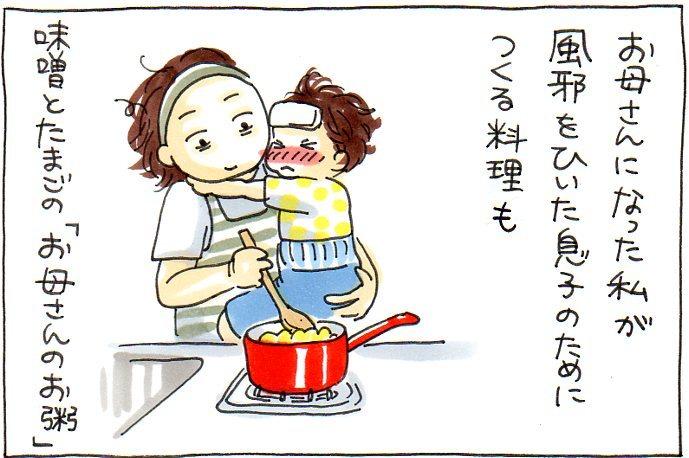 大人になっても思い出す母のお粥。あの優しい味が今の私を作ってくれた。の画像8