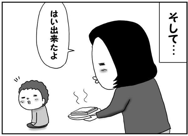 食後にピザトーストを食べる妻。その理由を僕は知っているの画像6