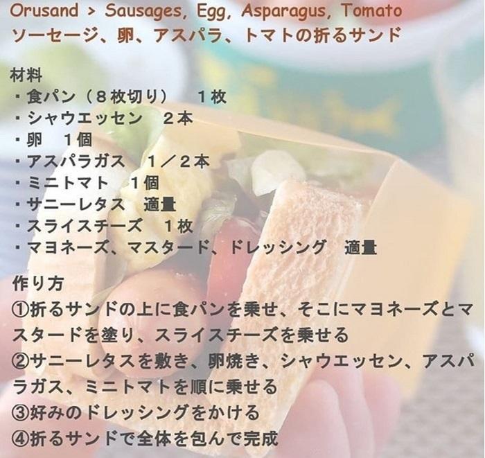 """これ一品でおべんとうに♪栄養たっぷり""""カラフルわんぱくサンド""""大特集の画像28"""