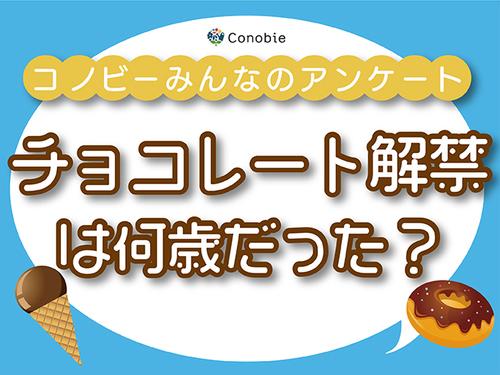 チョコレートを初めて食べた年齢と、そのきっかけは?のタイトル画像