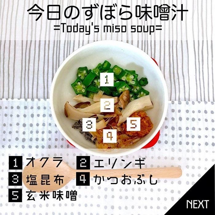 無理せず健康生活♪明日からすぐに始めたい「すぼら味噌汁」の画像4