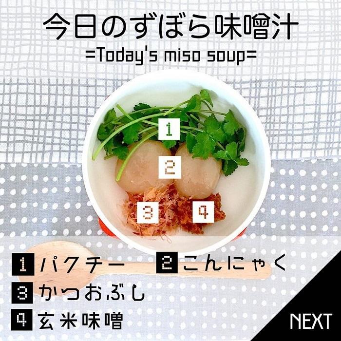 無理せず健康生活♪明日からすぐに始めたい「すぼら味噌汁」の画像14