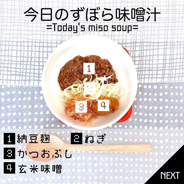 無理せず健康生活♪明日からすぐに始めたい「すぼら味噌汁」の画像12