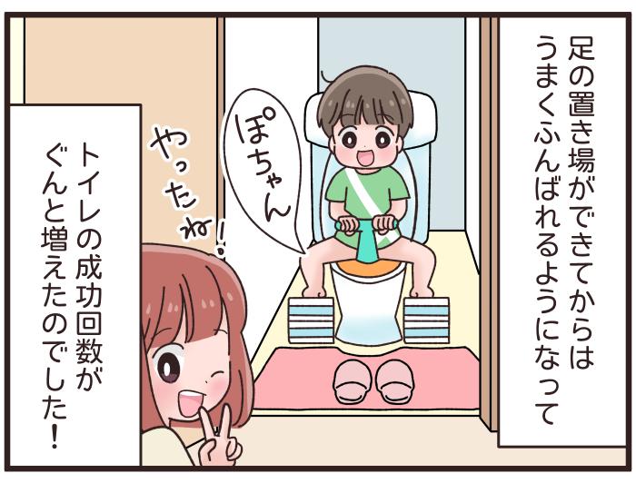 トイレに座るとうんちがでない!?行き詰まったトイトレの突破口は、意外にも簡単なことだった!の画像7