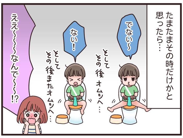 トイレに座るとうんちがでない!?行き詰まったトイトレの突破口は、意外にも簡単なことだった!の画像3