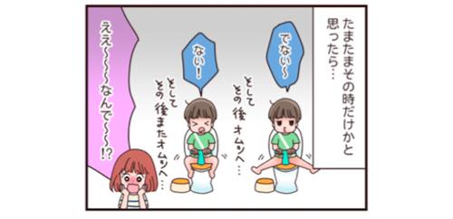 トイレに座るとうんちがでない!?行き詰まったトイトレの突破口は、意外にも簡単なことだった!の画像
