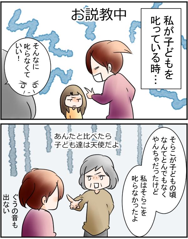 子どもを「叱らない」って難しい!幼少期を振り返って、母に感謝していることの画像2