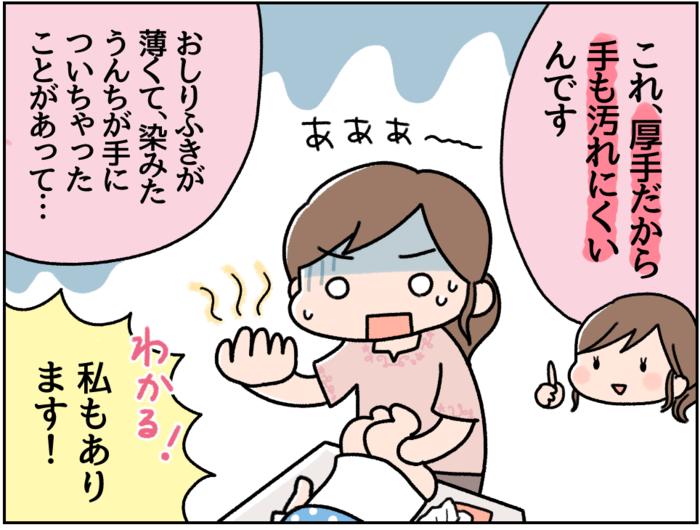 """外出先の""""ゆるうんち""""で大ピンチ!ママ友が教えてくれた神アイテムって?の画像12"""