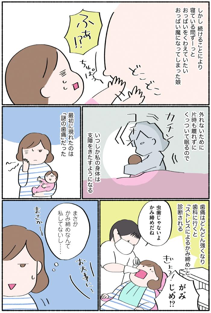 寝ないマン対策をついに発見!とおもいきや、身体が悲鳴をあげた話の画像3