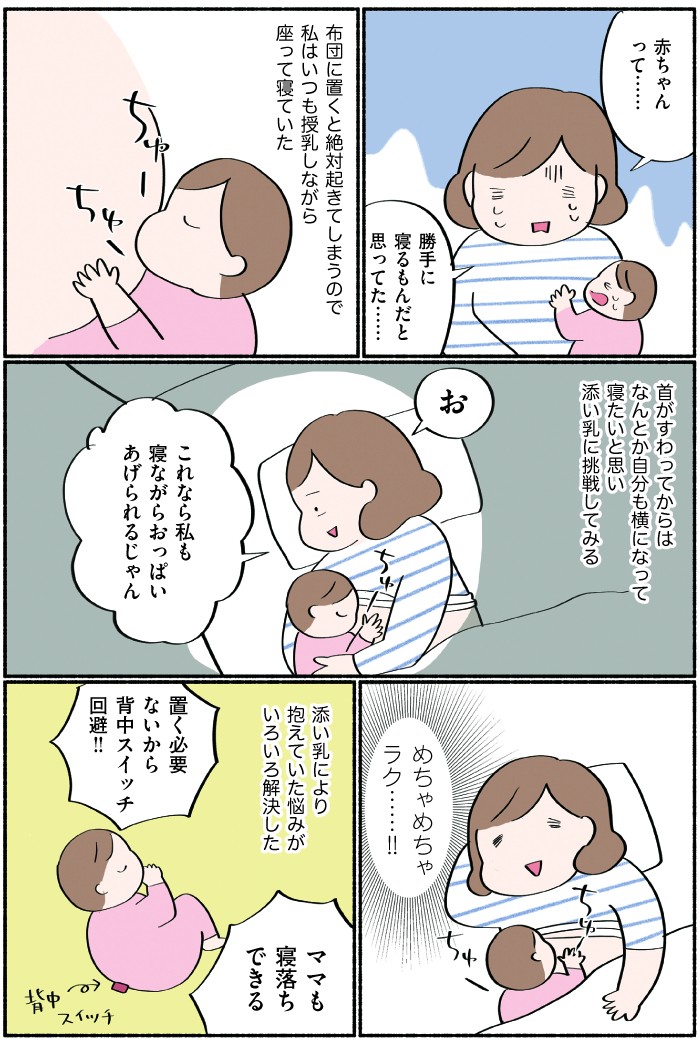 寝ないマン対策をついに発見!とおもいきや、身体が悲鳴をあげた話の画像2