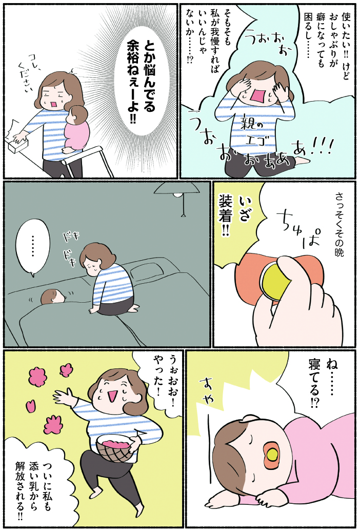 寝ないマン対策をついに発見!とおもいきや、身体が悲鳴をあげた話の画像5