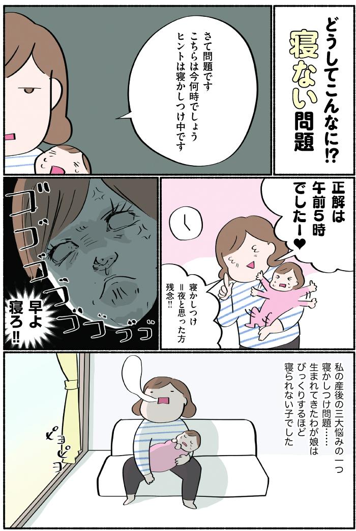 寝ないマン対策をついに発見!とおもいきや、身体が悲鳴をあげた話の画像1