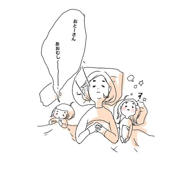 女の子ふたり育児日記「寝たふりをしてみたら、最高の夜でした」の画像23